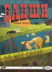 Банши 4 Сезон (8 серий) (2 DVD)