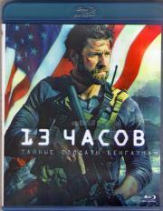 13 часов Тайные солдаты бенгази (Blu-ray)