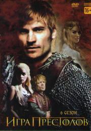 Игра престолов 6 Сезон (7 серий)