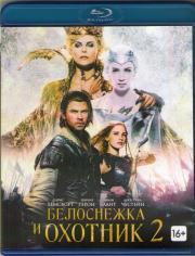 Белоснежка и охотник 2 3D 2D (Blu-ray 50GB)