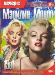 Вечер с Мэрилин Монро (В джазе только девушки / Как выйти замуж за миллионера / Джентльмены предпочитают блондинок / Принц и танцовщица / Что то должно случиться / Давай займемся любовью / Автобусная остановка / Река не течет вспять / Можешь не стучать)