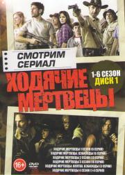 Ходячие мертвецы 6 Сезонов (83 серии) (2 DVD)