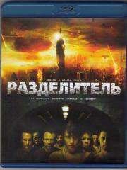Разделитель (Blu-ray)