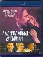Аддеролловые дневники (Blu-ray)