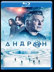 Андрон Черный лабиринт (Blu-ray)