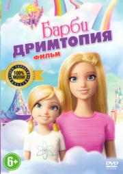 Барби Дримтопия Фильм