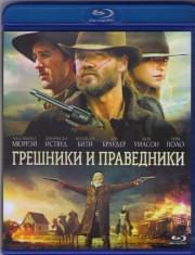 Грешники и праведники (Blu-ray)