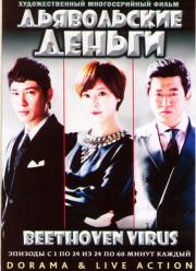 Дьявольские деньги (Сущность денег) (24 серии) (4 DVD)
