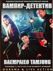 Вампир детектив (13 серий) (3 DVD)