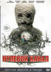 Нулевой Канал (Канал Зеро) 1 Сезон (6 серий)