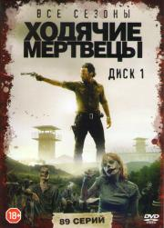 Ходячие мертвецы 6 Сезонов (83 серии) / 7 Сезон (6 серий) (2 DVD)