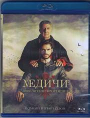 Медичи Повелители Флоренции (8 серий) (Blu-ray)