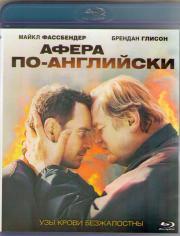 Афера по английски (Blu-ray)