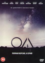 ОА (8 серий)