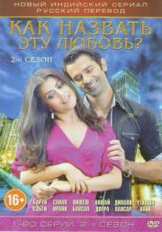 Как назвать эту любовь 2 Сезон (135 серий) (2 DVD)