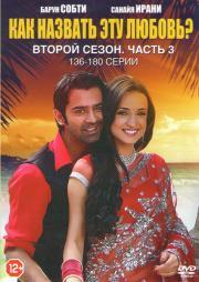 Как назвать эту любовь 2 Сезон (136-180 серии)