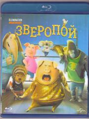 Зверопой (Blu-ray)