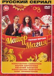 Майор и магия (Майор и Ведьма) (32 серии)