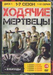 Ходячие мертвецы 7 Сезонов (99 серий) (2 DVD)