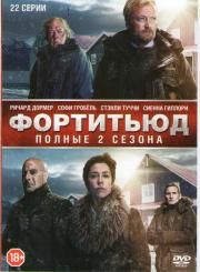 Фортитьюд 1,2 Сезоны (22 серии)