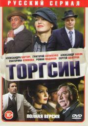 Торгсин (8 серий)