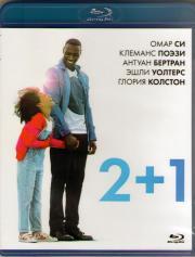 2 1 (Завтра все начинается) (Blu-ray)
