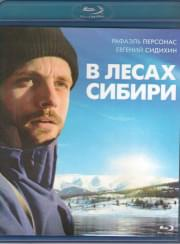 В лесах Сибири (Blu-ray)