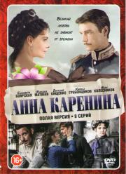 Анна Каренина (8 серий)