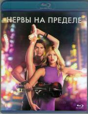 Нервы на пределе (Blu-ray)