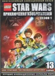 Lego Звездные войны Приключения изобретателей (13 серий)