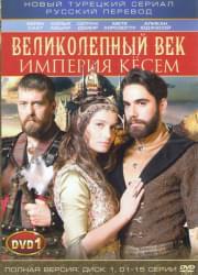 Великолепный век Кесем Султан (Великолепный век Империя Кесем) (49 серий) (3 DVD)