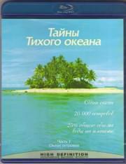 BBC Тайны Тихого океана 1 Часть Океан островов (Blu-ray)
