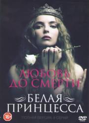 Белая принцесса (8 серий) (2 DVD)