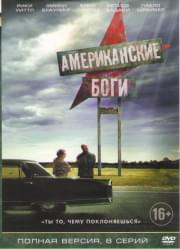 Американские боги (8 серий) (2 DVD)