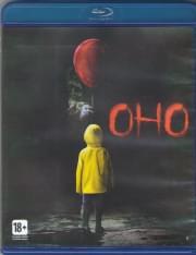 Оно (Blu-ray)