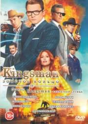 Kingsman Золотое кольцо / Kingsman Секретная служба
