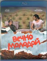 Вечно молодой (Blu-ray)