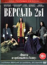 Версаль 1,2 Сезоны (20 серий)