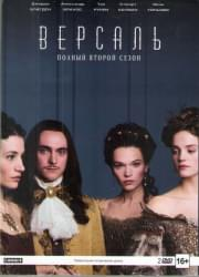 Версаль 2 Сезон (10 серий) (2 DVD)