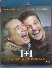1 1 Нарушая правила (Blu-ray)
