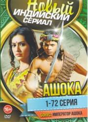 Ашока (72 серии)