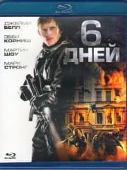 6 дней (Blu-ray)