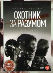 Охотник за разумом (10 серий) (2 DVD)