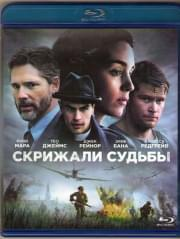 Скрижали судьбы (Blu-ray)