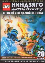 LEGO Ниндзяго Мастера кружитцу ТВ 6,7 Сезоны (20 серий) (2 DVD)