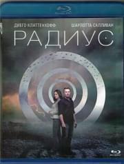 Радиус (Blu-ray)
