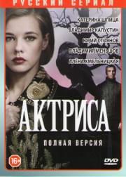 Актриса (8 серий)