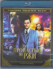 За пропастью во ржи (Blu-ray)
