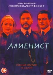 Алиенист (10 серий) (2 DVD)