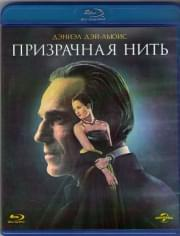 Призрачная нить (Blu-ray)